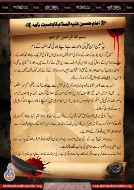 Wasiyat Nama Hazrat Imam Hussain.as