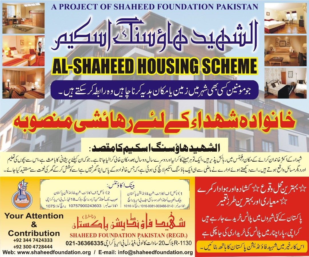 Alshaheed Housing Scheme for Martyr's Families