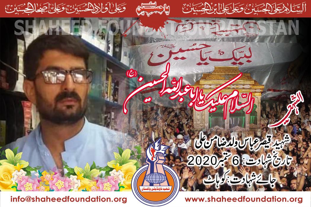 Shaheed Qasir Abbas