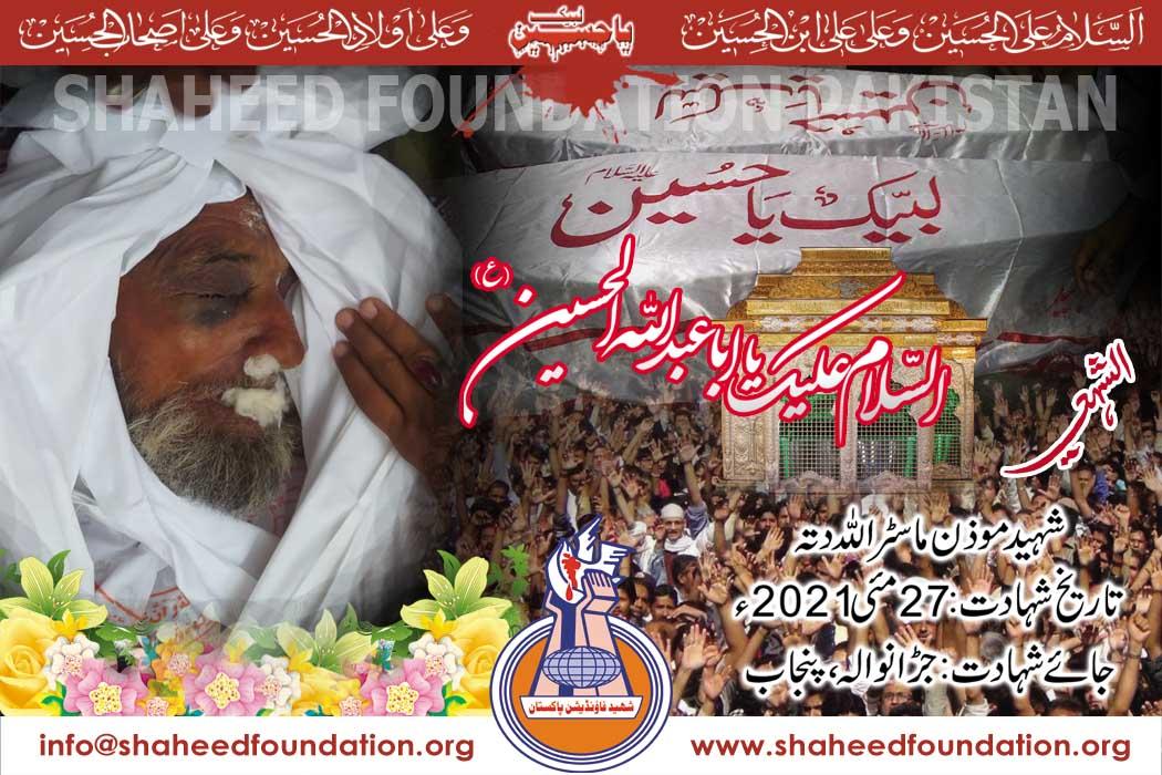 Shaheed Master Allah Ditta and Ameer Ali