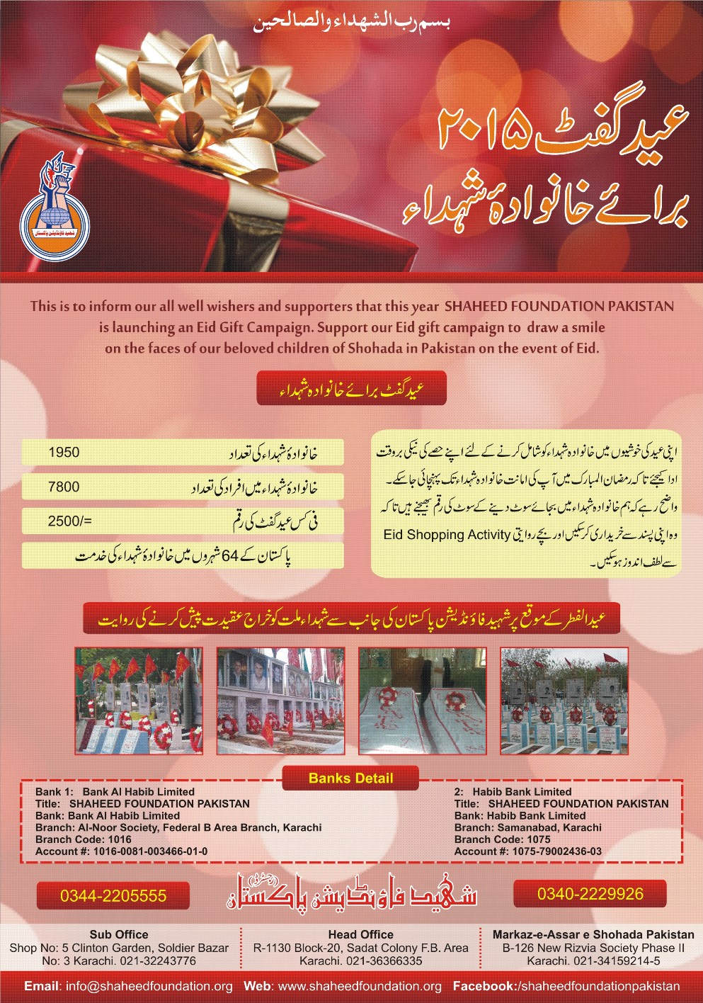 Eid Gift project 2015: Eid Gifts for the Families of the Beloved Martyrs