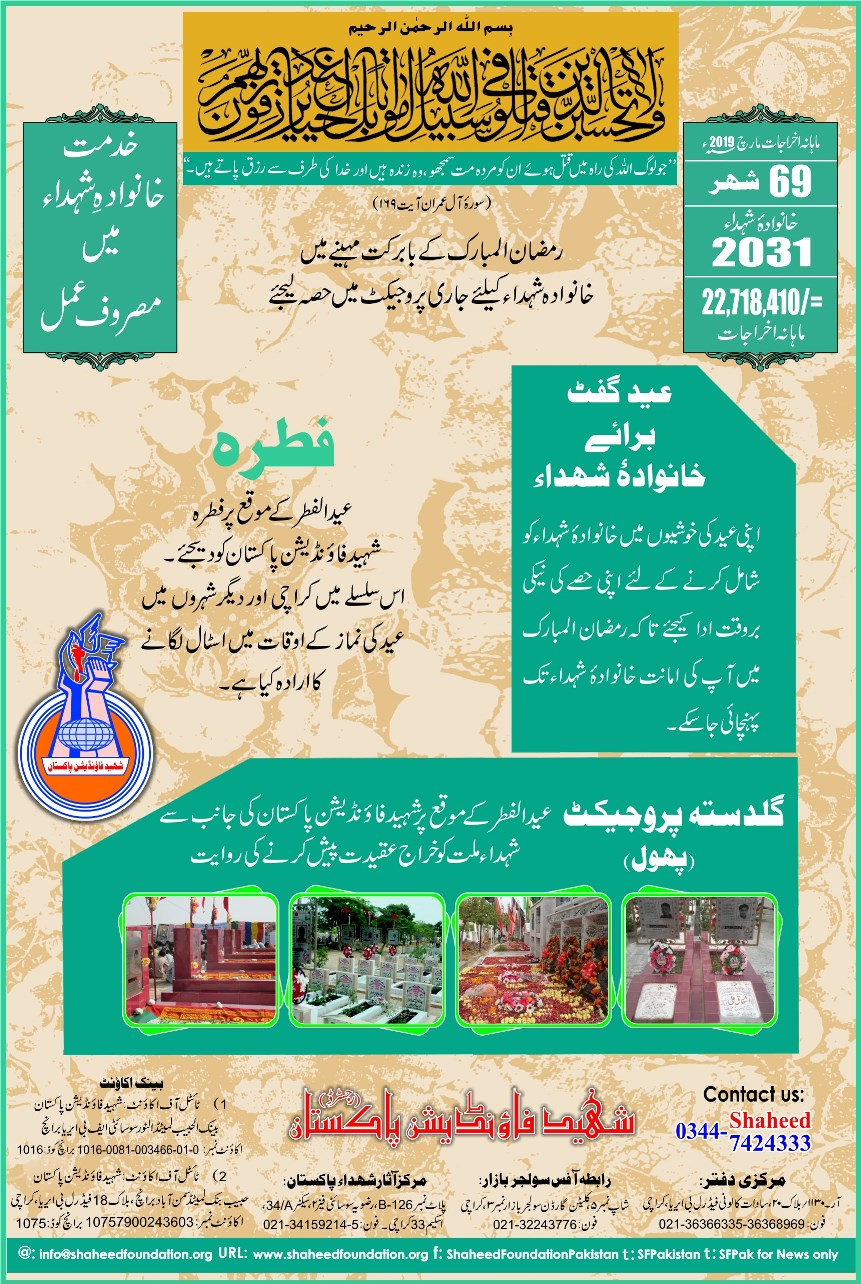 Contribute in SFP Ramzan Project 2019