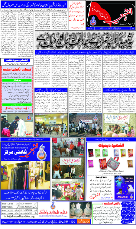 Al-Shaheed News Paper Dec 2011