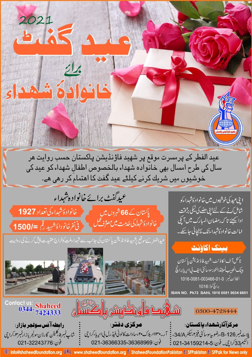 Eid Gift Project 2021