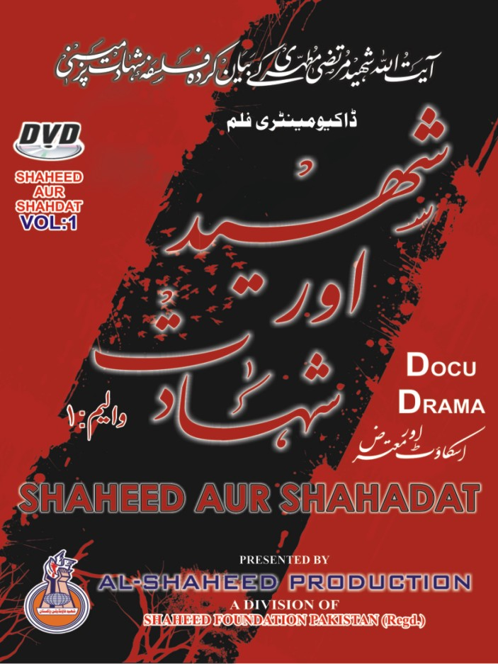"Documentary ""Shaheed aur Shahadat"" –DVD Vol -1"