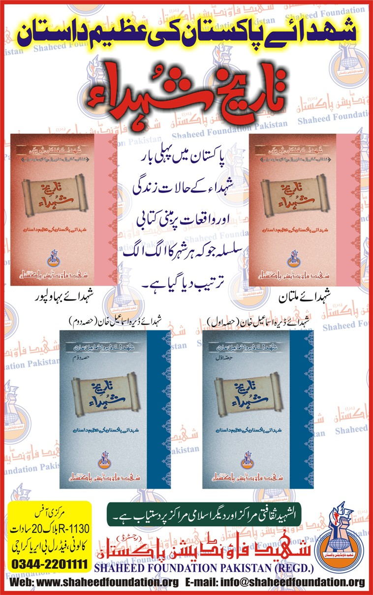 Shaheed Foundation Tareekh-e-Shohada Book Released
