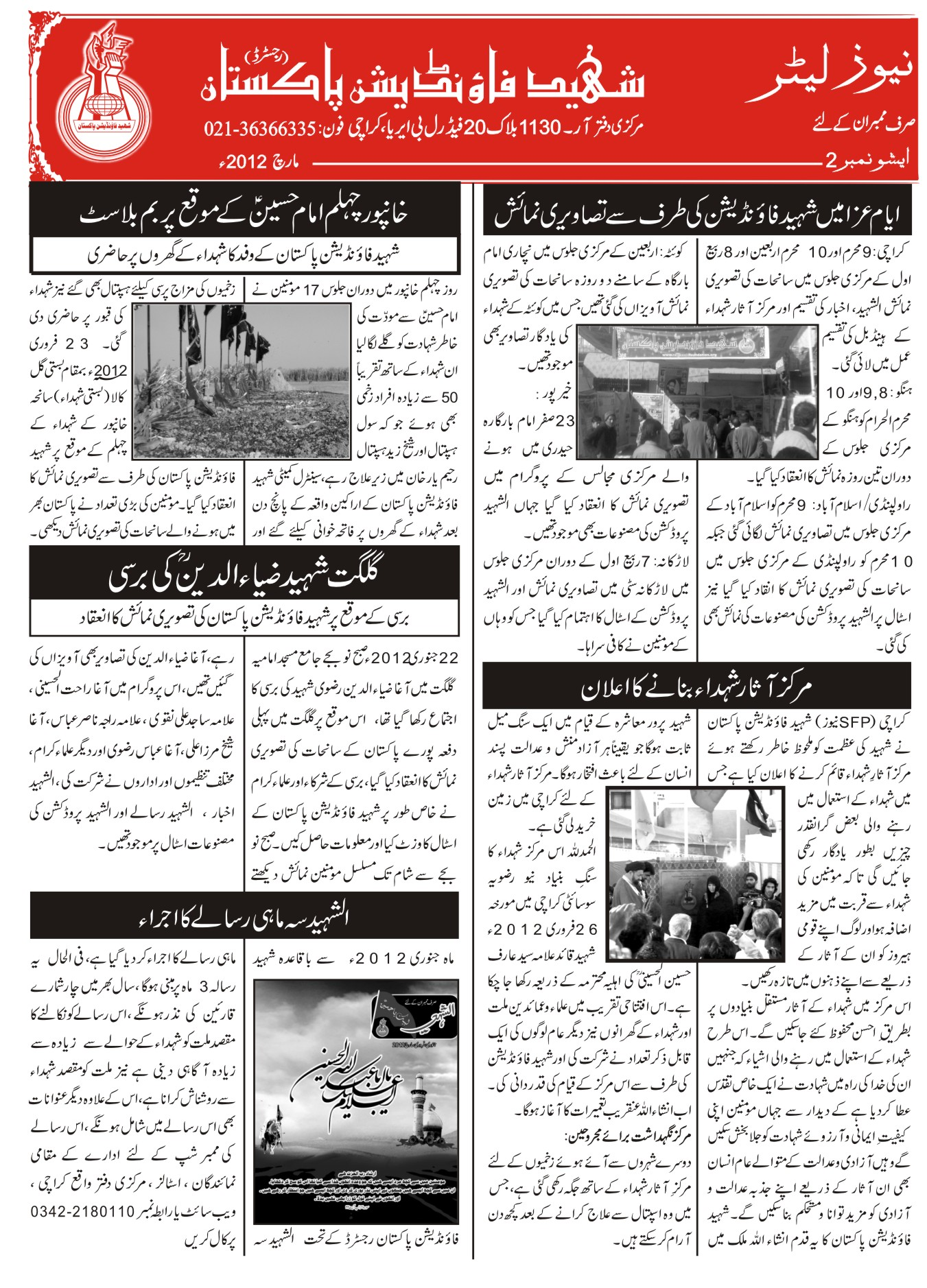 Al-Shaheed News Paper March 2012