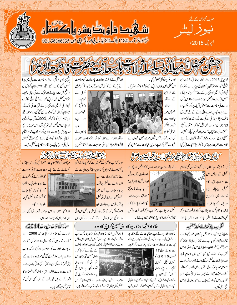 Al-Shaheed News Letter April 2015