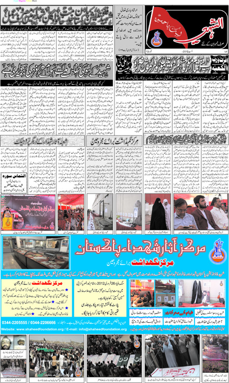 Al-Shaheed News Paper Aug 2012