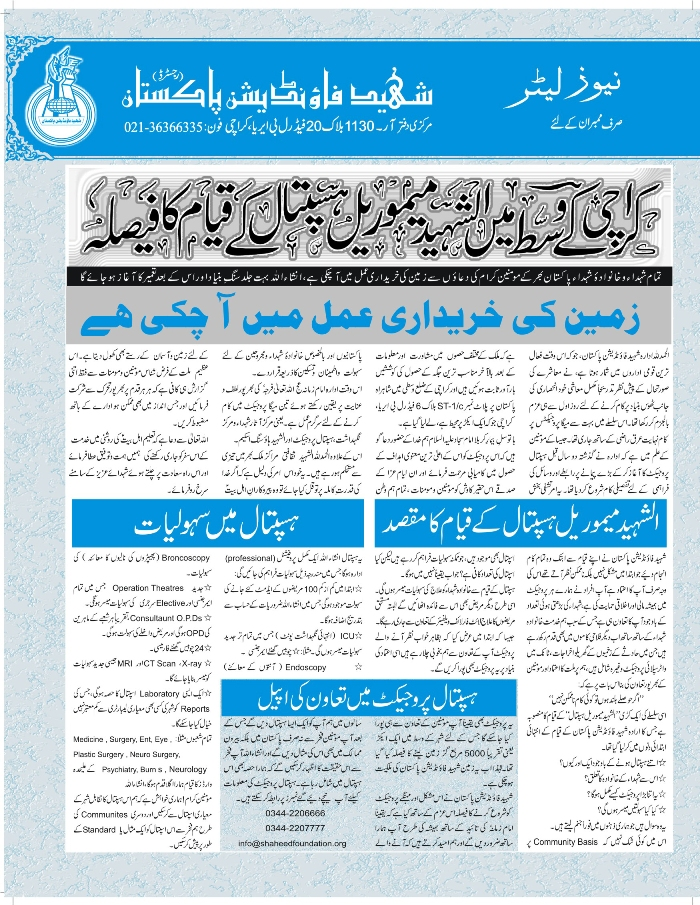 Al-Shaheed News Letter December 2013