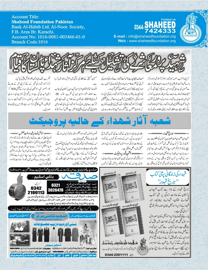 Shaheed Foundation Newsletter December 2013