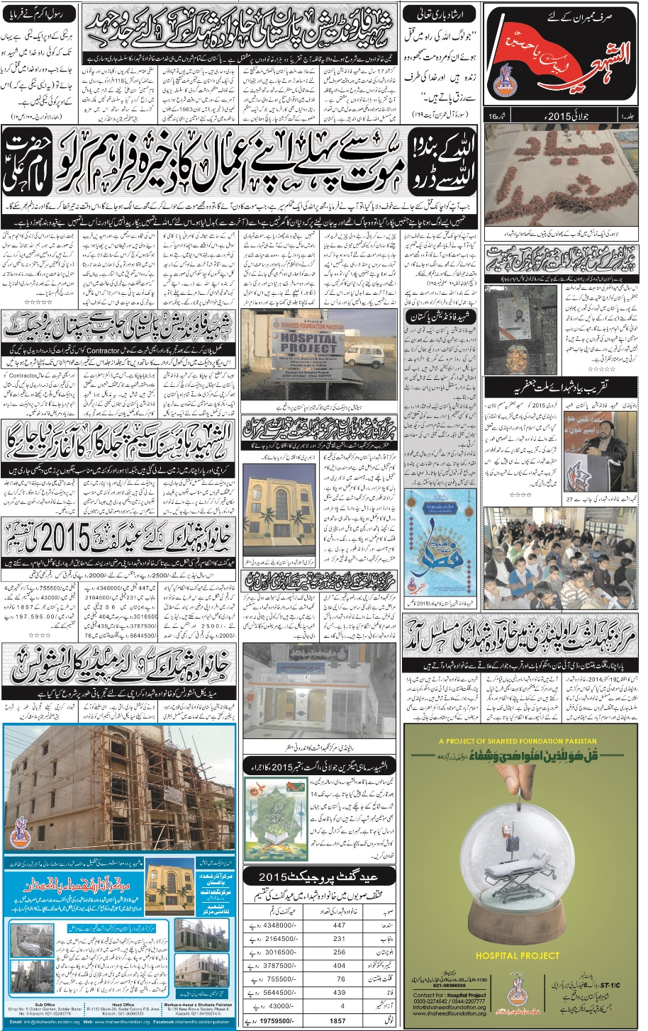 Al Shaheed News paper (July 2015) Issue