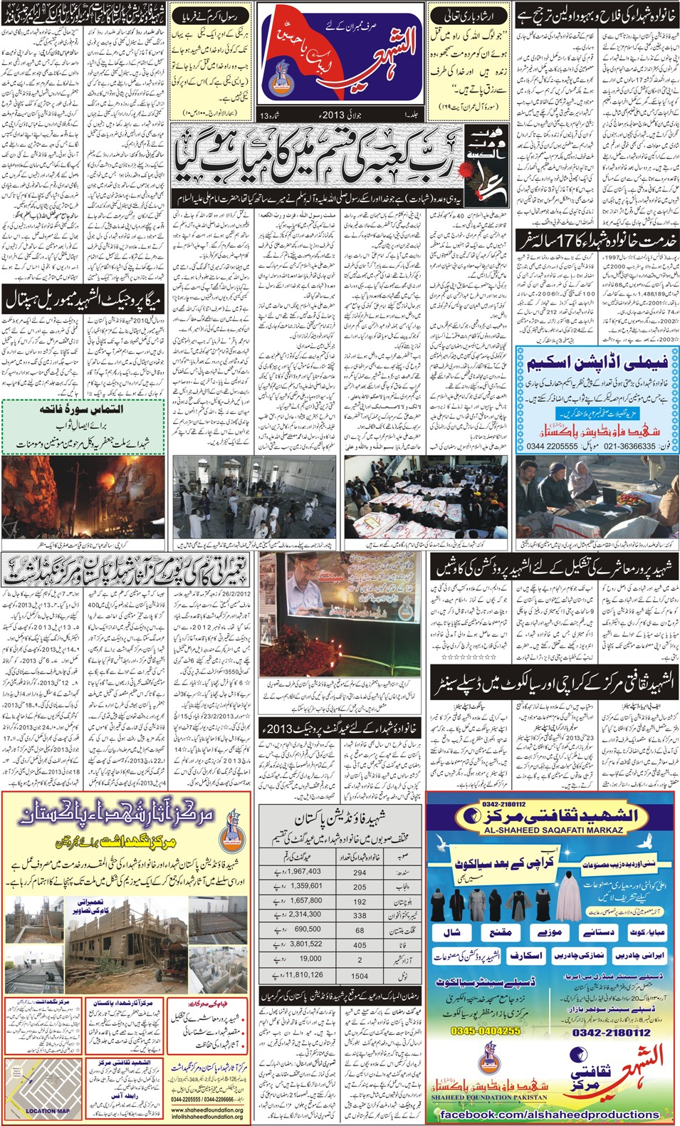 Al-Shaheed News Paper July 2013