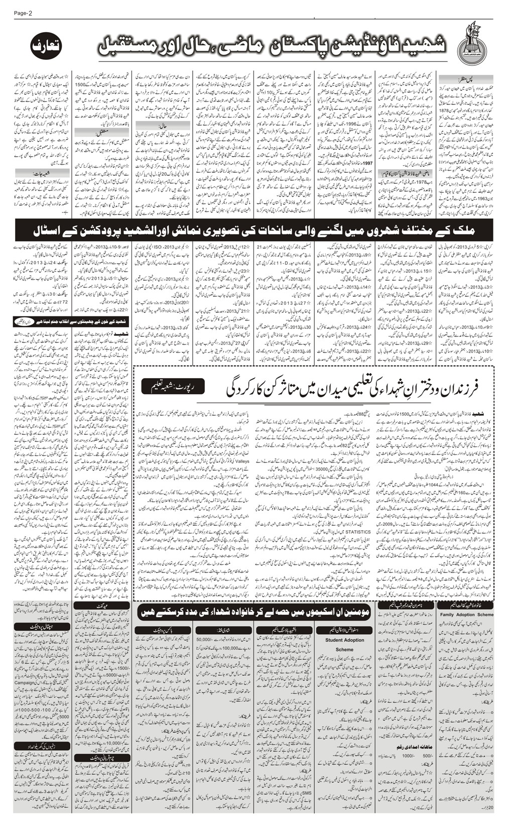 Al Shaheed News paper (July 2013) Issue