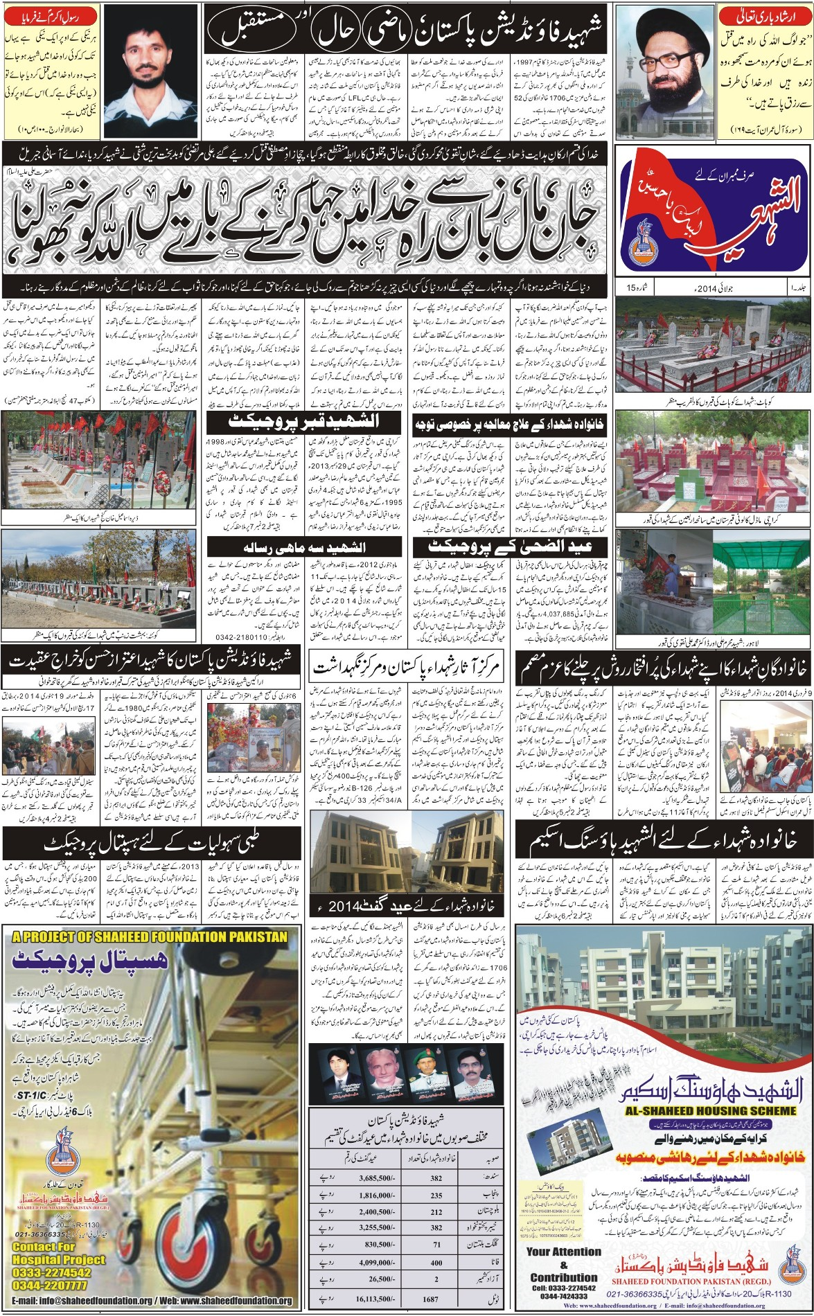 Al Shaheed News paper (July 2014) Issue