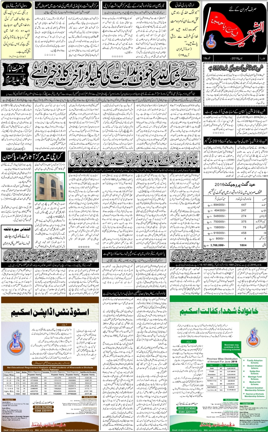 Al-Shaheed News Paper June 2016