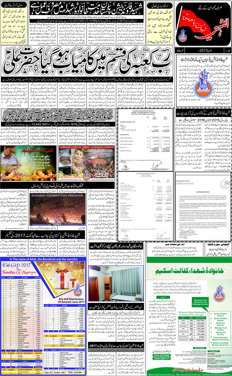 Al-Shaheed News paper June 2017