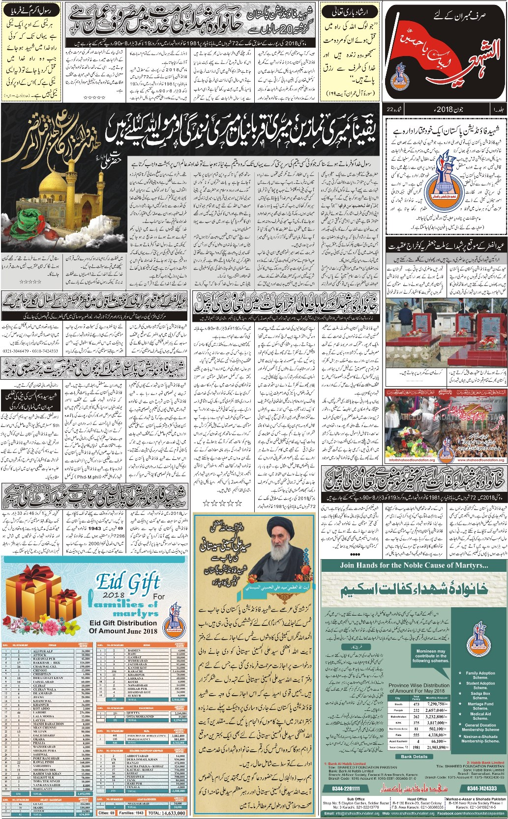 Al-Shaheed News paper June 2018