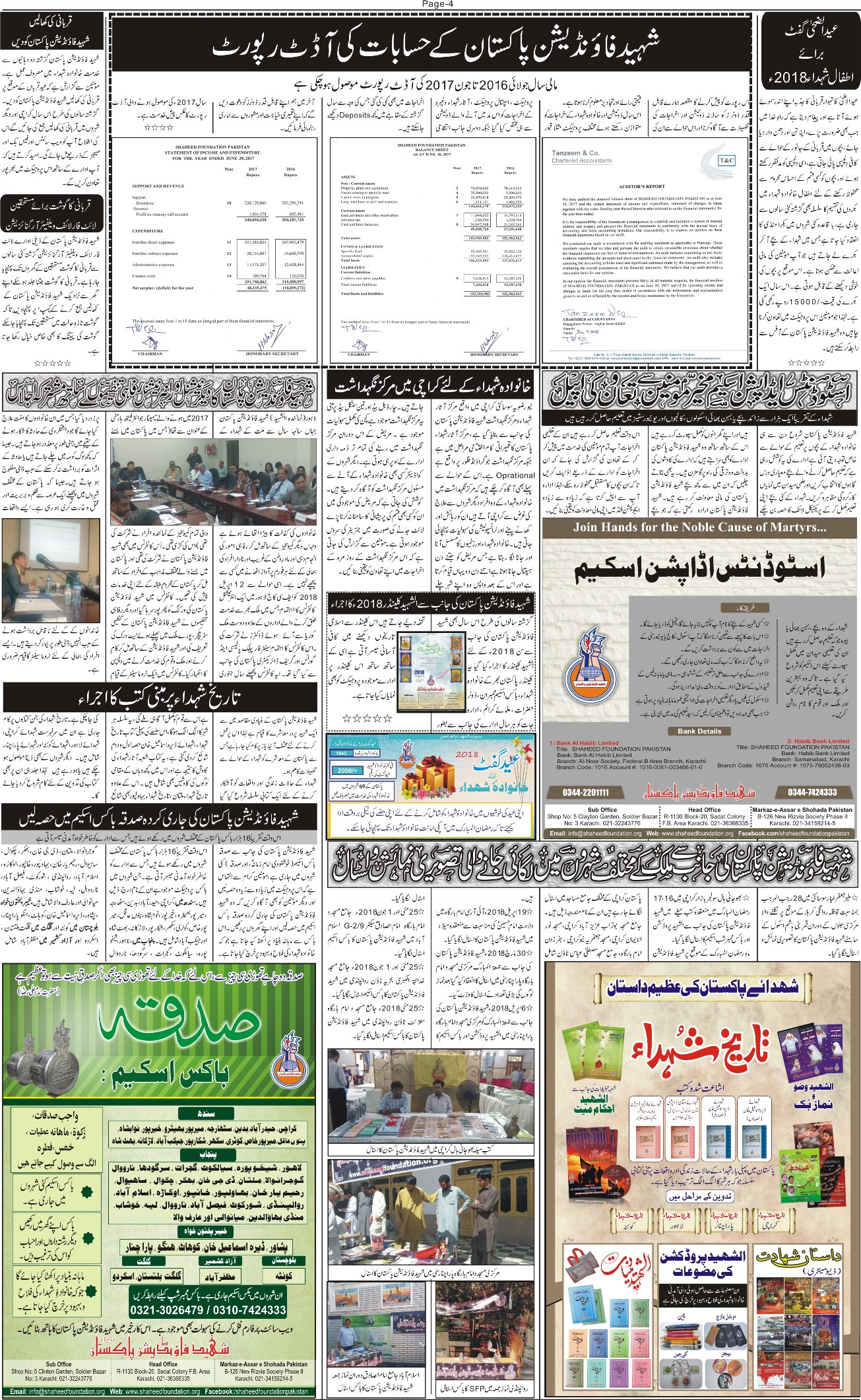 Al Shaheed News paper (June 2018) Issue