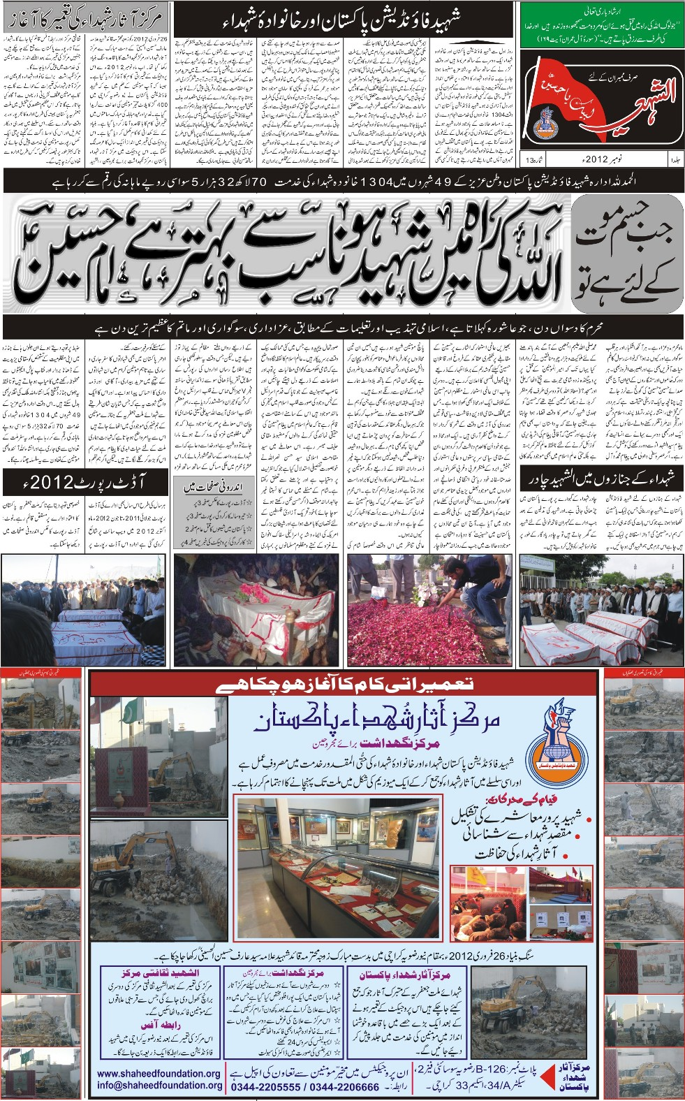 Al Shaheed News paper November 2012