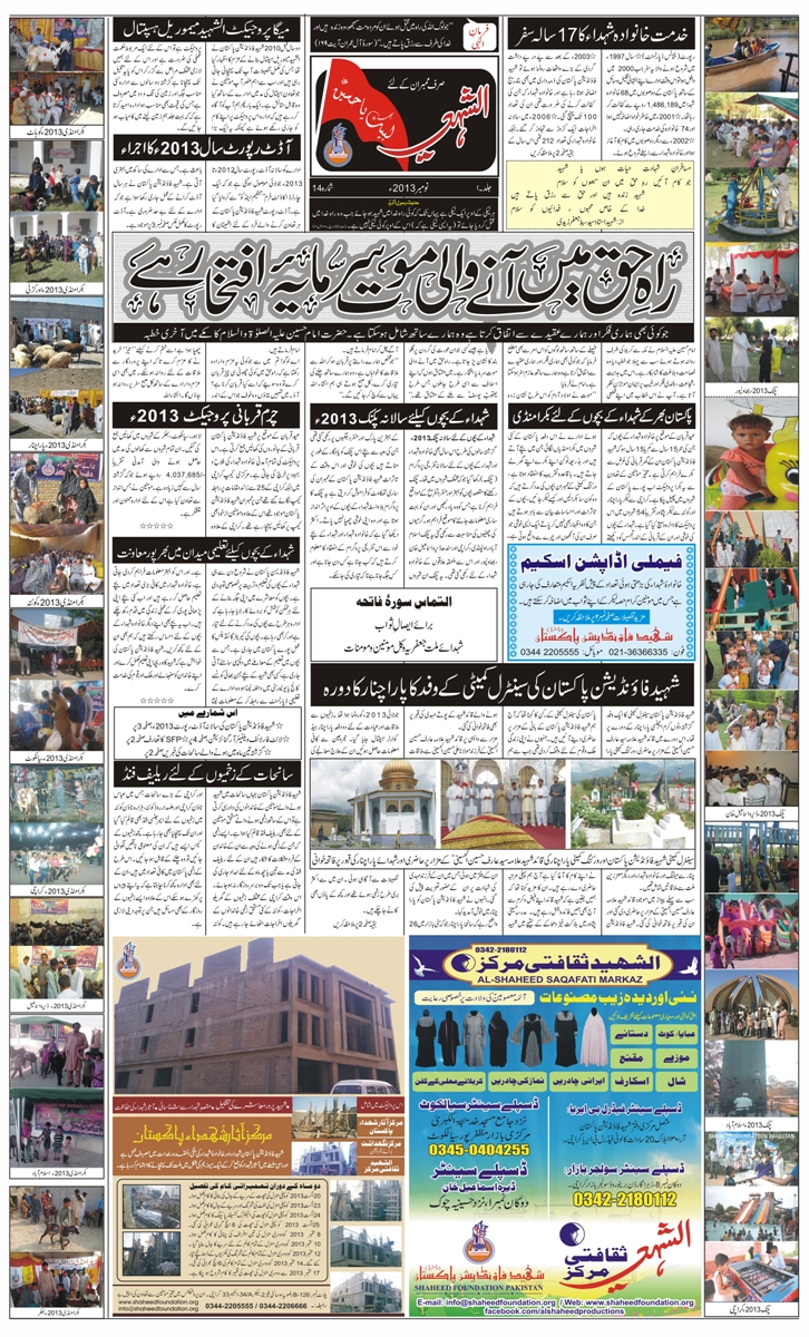 Al-Shaheed News Paper November 2013