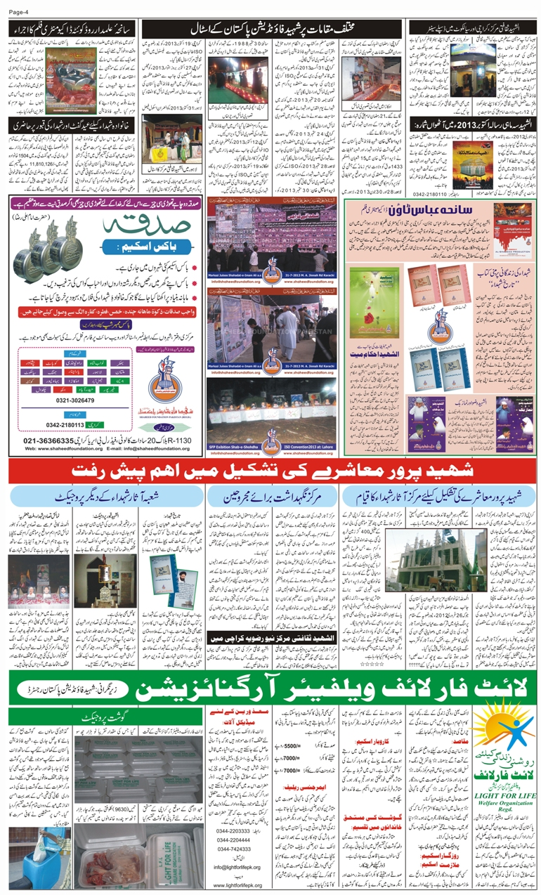 Al Shaheed News paper (November 2013) Issue