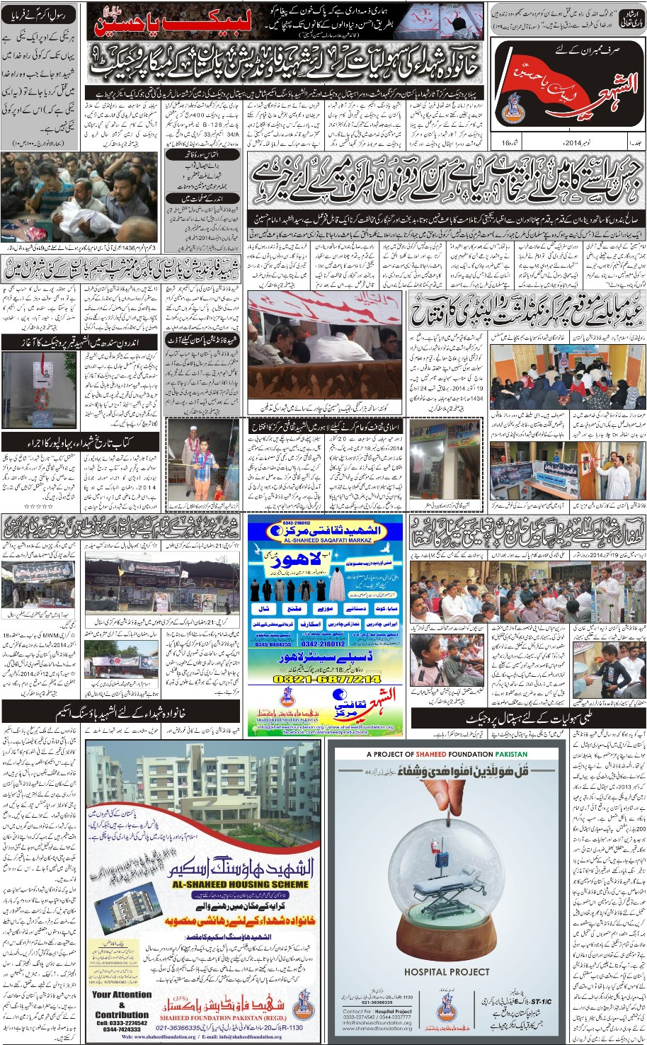 Al Shaheed News paper (November 2014) Issue