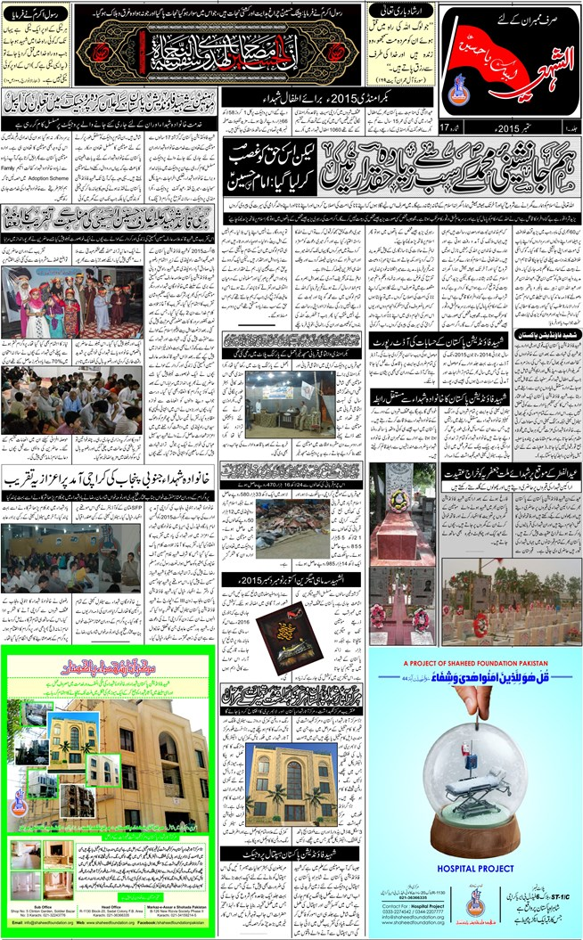 Al Shaheed News paper October 2015 Issue