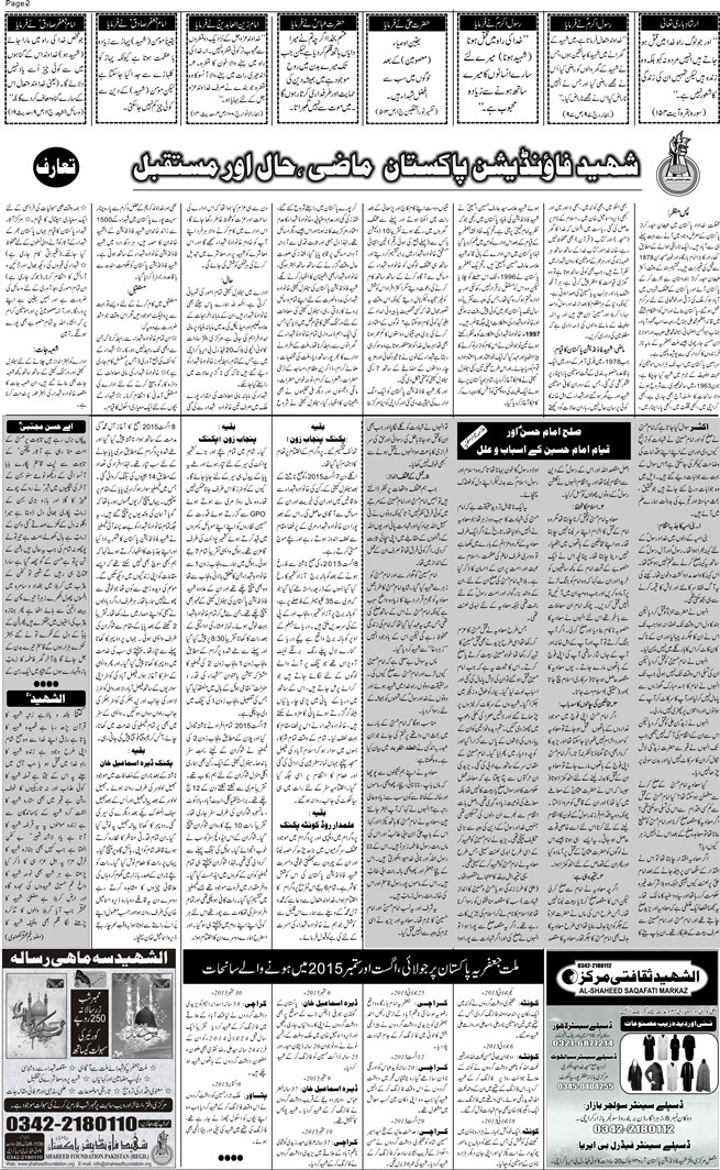 Al Shaheed News paper (October 2015) Issue