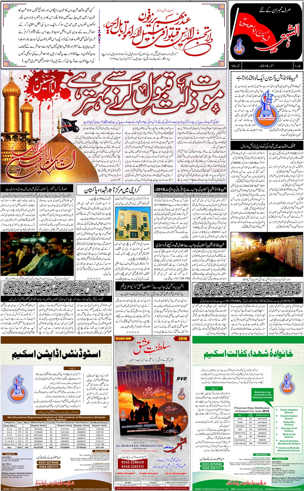 Al Shaheed News paper October 2016 Issue