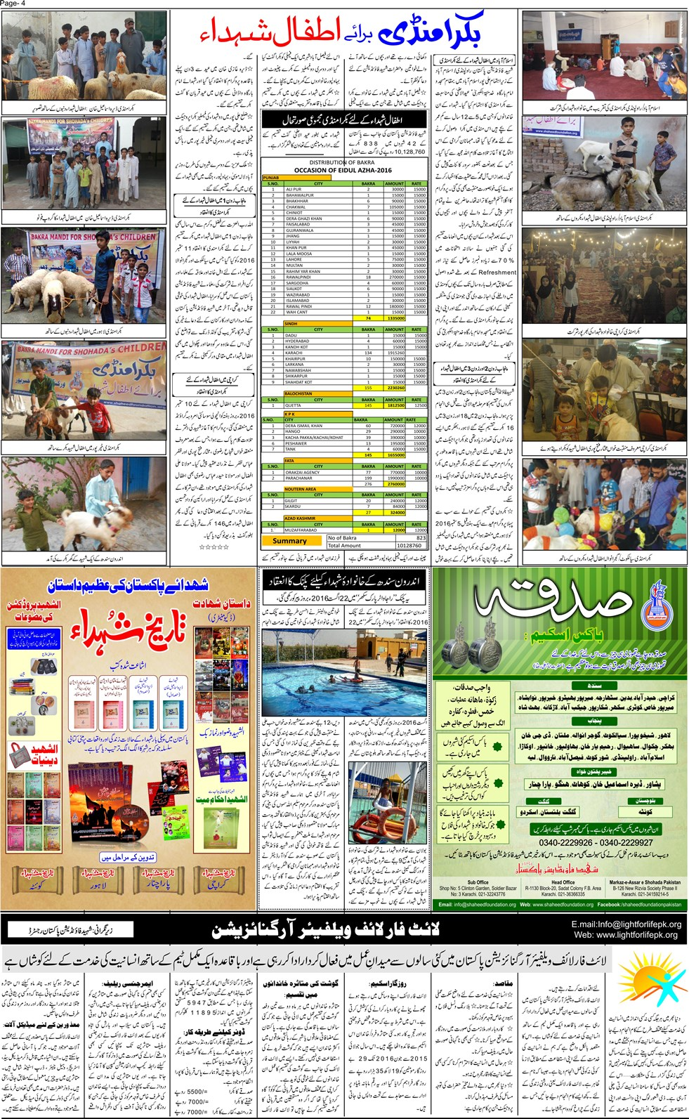 Al Shaheed News paper (Oct 2016) Issue