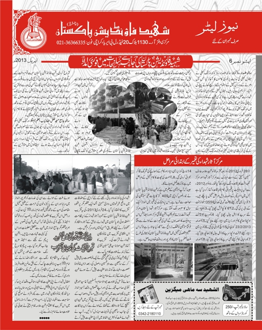 Al-Shaheed News Paper April 2013
