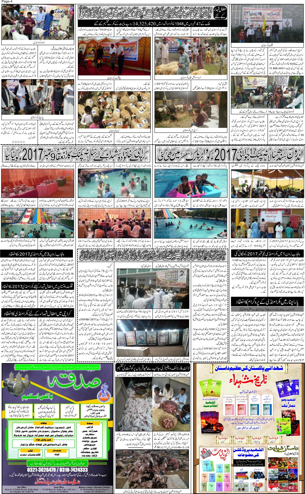 Al Shaheed News paper October 2017
