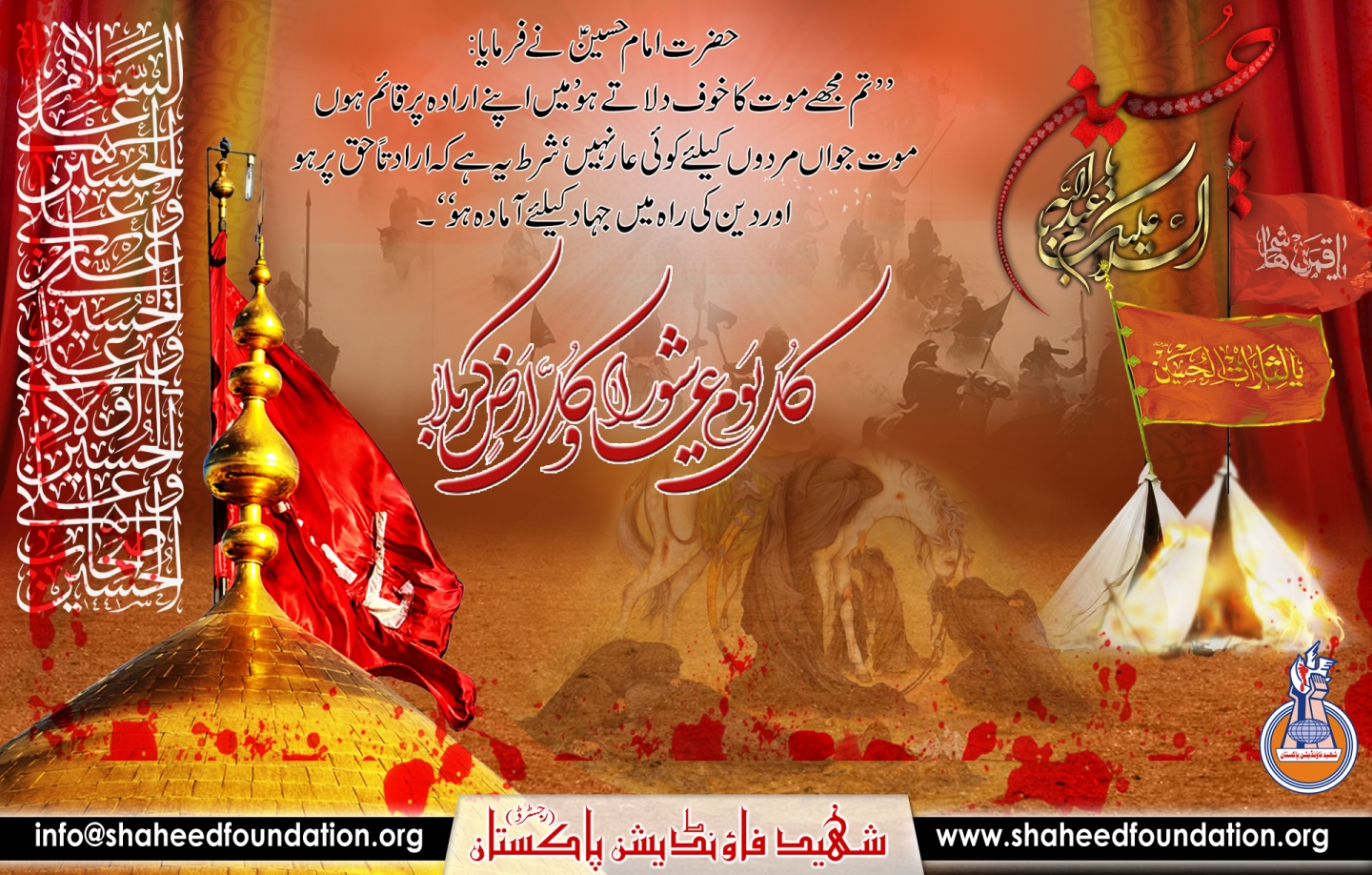 10th Moharram: The Day of Ashura