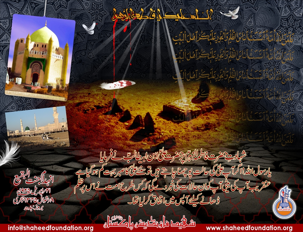 Destruction of Jannatul Baqi 8 Shawwal