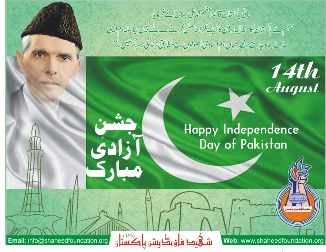 Pakistan Independence Day 1947