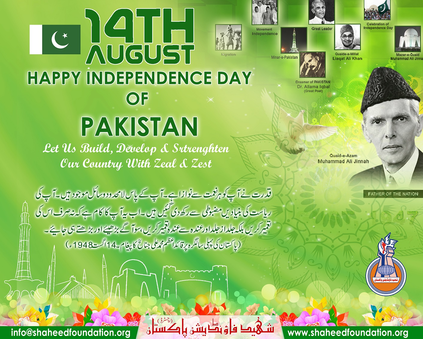 14 August: National Independence Day of Pakistan