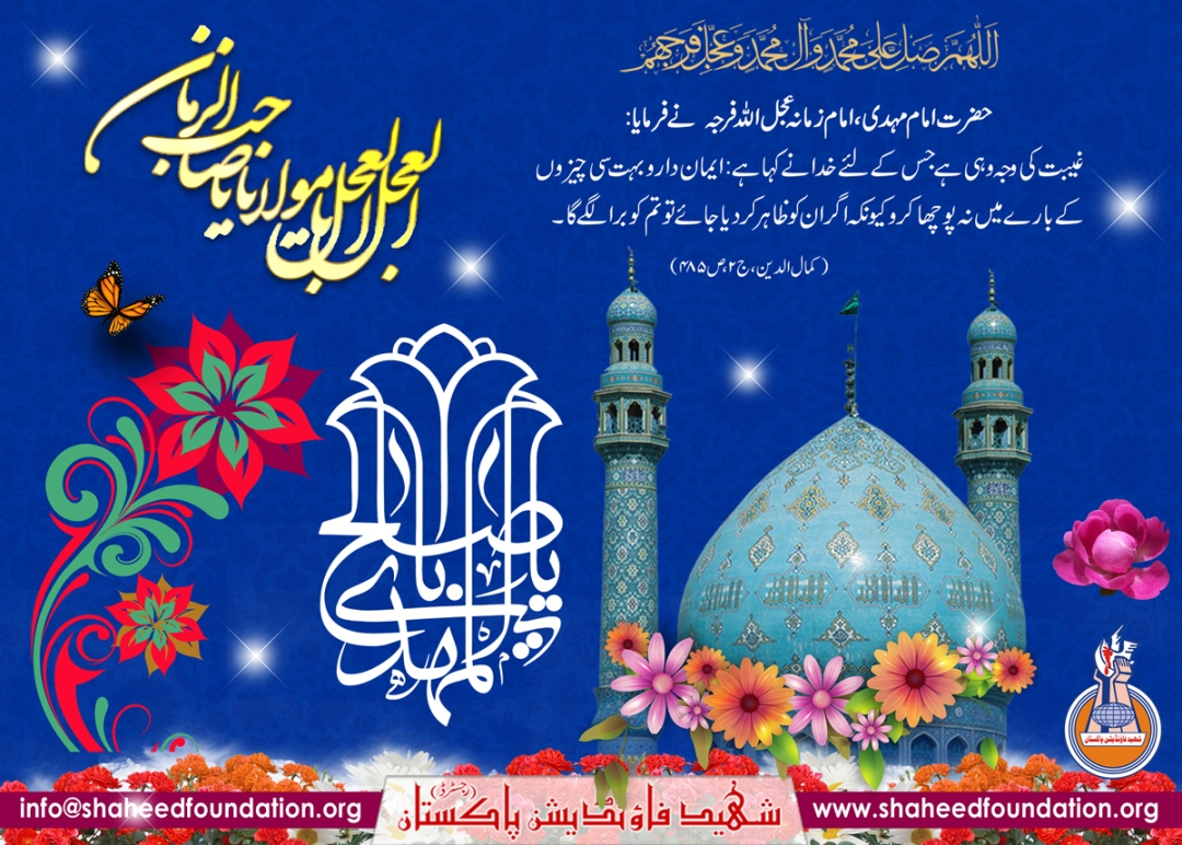 15th Shaaban: Birth Anniversary of Imam of Our Times, Imam Mehdi[atfs], the Hope of the Oppressed of the Worlds!