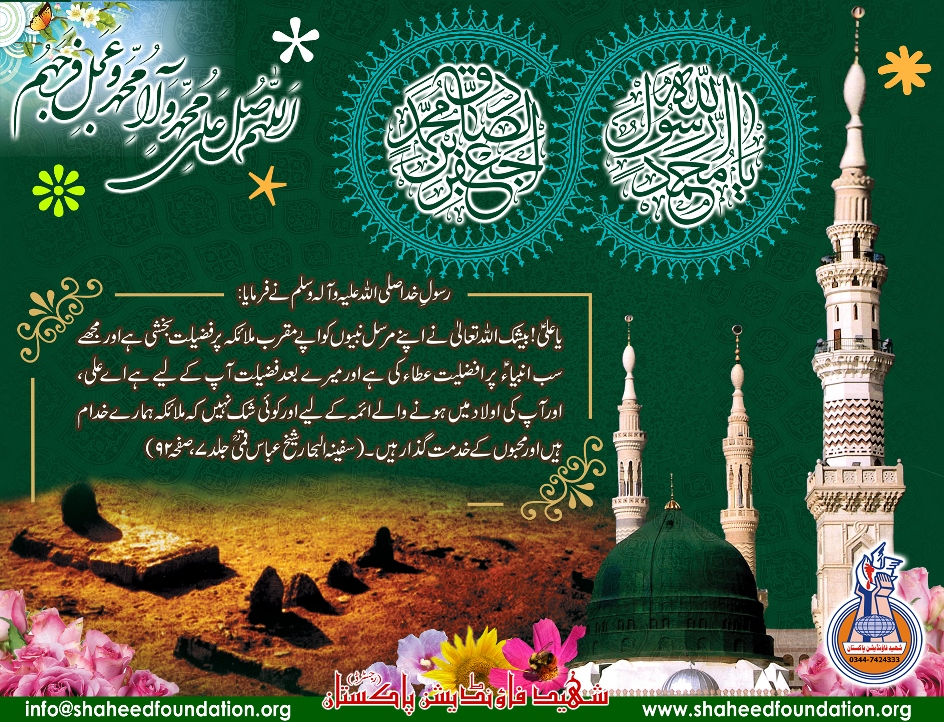 17th Rabi-ul-Awwal : Birth Anniversary of Rasool-e-Khuda[SAWW] and His Great Grandson Imam Jafar al-Sadiq[AS]
