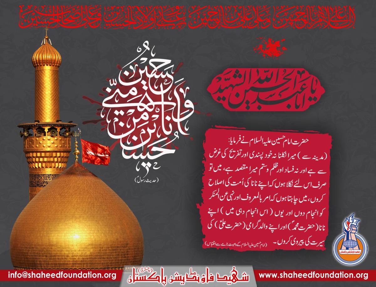 1st Muharram ul Haram 1441 Hijri - Imam Hussein and His Noble Family