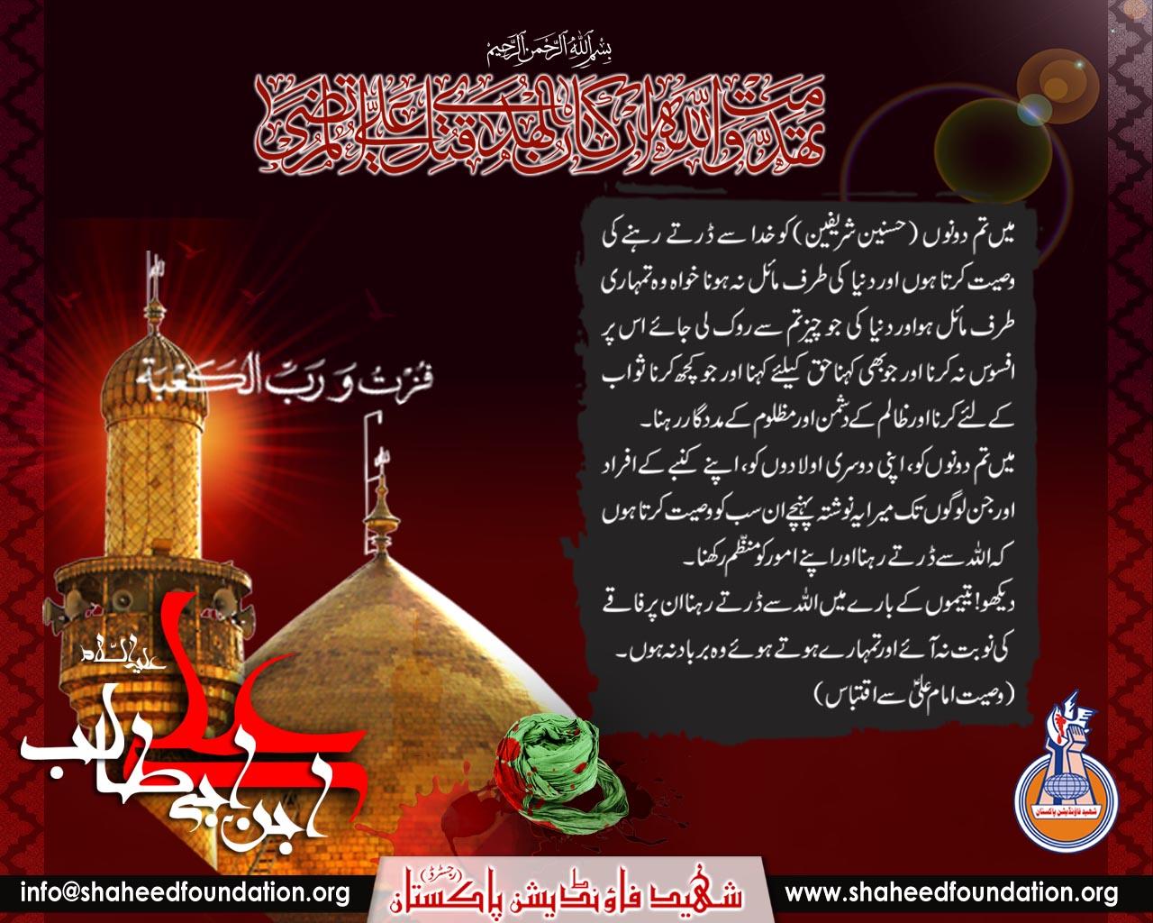Shahadat Imam Hazrat Ali Ibn e Abi Talib a.s.