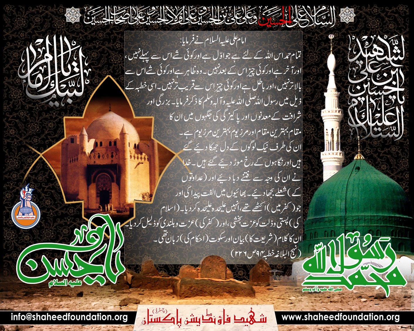 28th Safar: Rehlat-e-Rasool-e-Khuda [S.A.W.W] and Shahadat Imam Hasan Ibn Ali [AS]