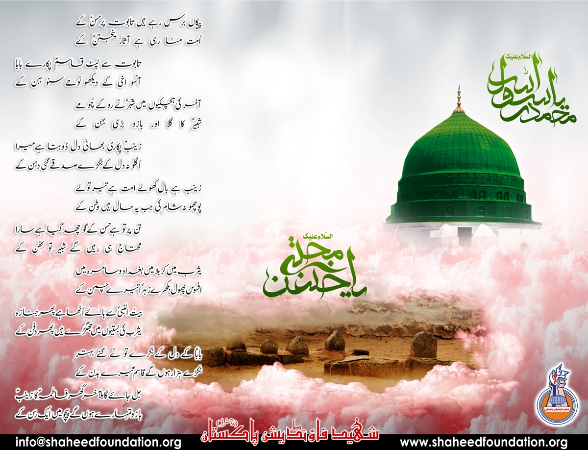 28th Safar: passing away of Muhammad e Mustafa (S.A.W.W) and Imam Hasan (as)