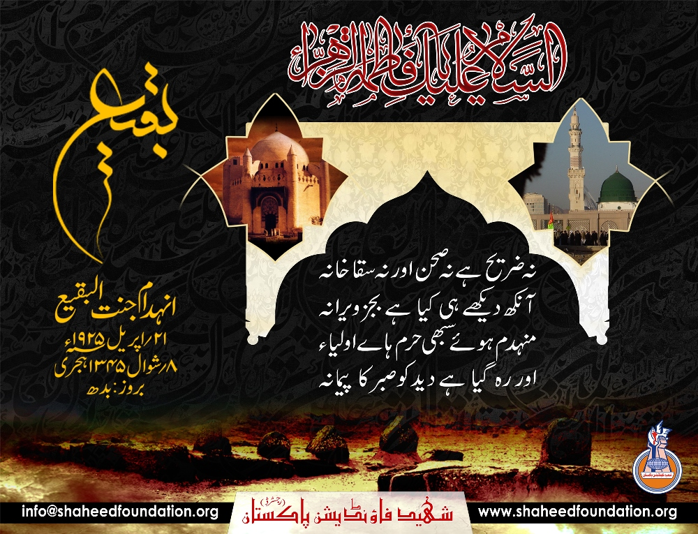 8th Shawwal :Demolition and De-Secration of Jannat-ul-Baqi