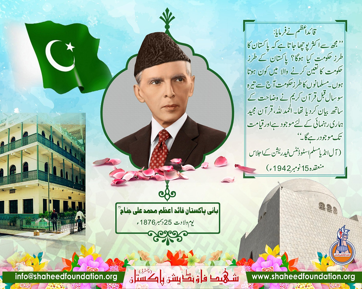 25 December: Pakistan Nation Commemorates the Birth Anniversary of Quaid-e-Azam Mohammad Ali Jinnah [RA]