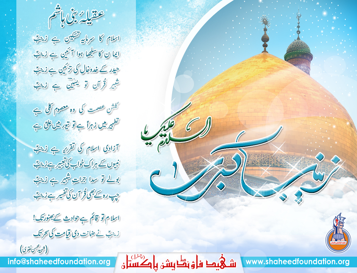 BIRTH OF BIBI ZAINAB s.a