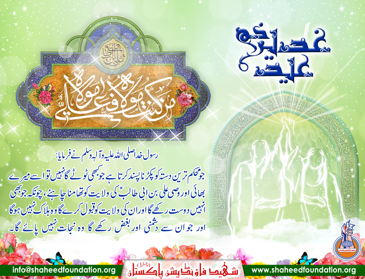 Eid-e-Ghadeed 2015
