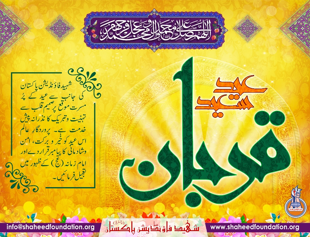 10th Zilhajj - Eid-ul-Azha