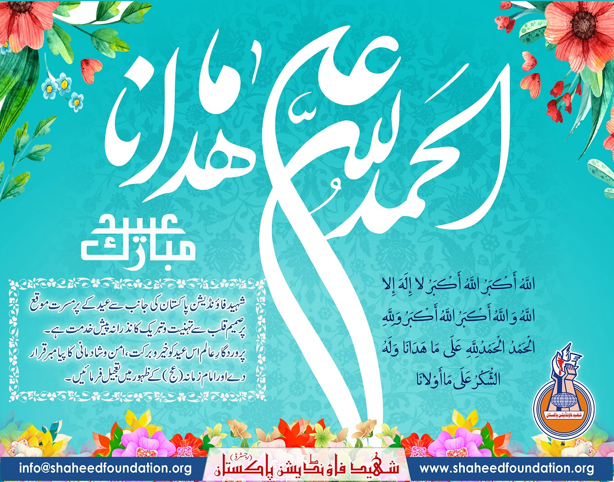 1st Shawwal: Heartiest Felicitations on the Blessed Occassion of Eid-ul-Fitr