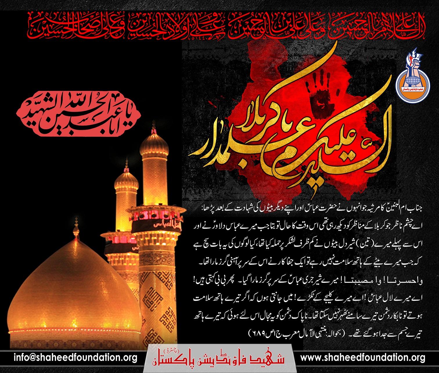 The Martyrdom of Baab-ul-Hawaij Hazrat Abbas a.s